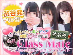渋谷でデリヘルをお探しならクラスメイト渋谷へ!制服プレイでイチャイチャ~